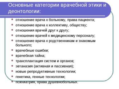 Основные категории врачебной этики и деонтологии: отношение врача к больному,...