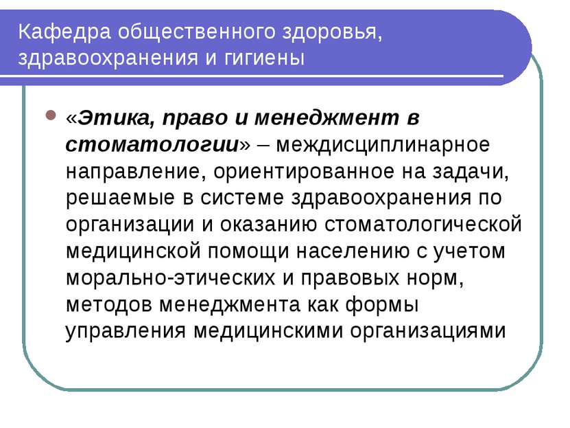 Кафедра общественного здоровья, здравоохранения и гигиены «Этика, право и мен...