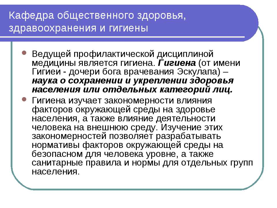 Кафедра общественного здоровья, здравоохранения и гигиены Ведущей профилактич...