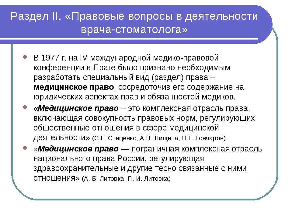 Раздел II. «Правовые вопросы в деятельности врача-стоматолога» В 1977 г. на I...
