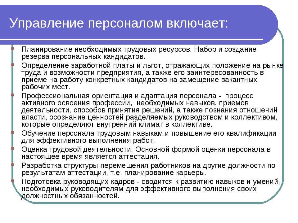Управление персоналом включает: Планирование необходимых трудовых ресурсов. Н...