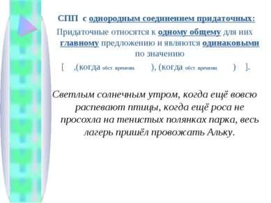 СПП с однородным соединением придаточных: Придаточные относятся к одному обще...