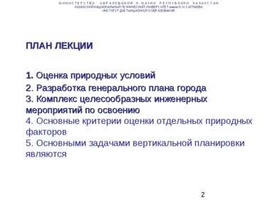 ПЛАН ЛЕКЦИИ 1. Оценка природных условий 2. Разработка генерального плана горо...