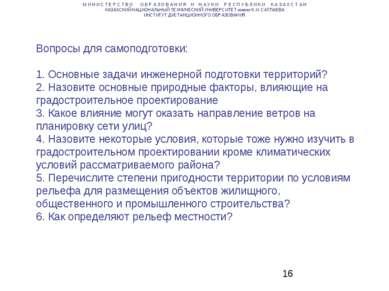 Вопросы для самоподготовки: 1. Основные задачи инженерной подготовки территор...
