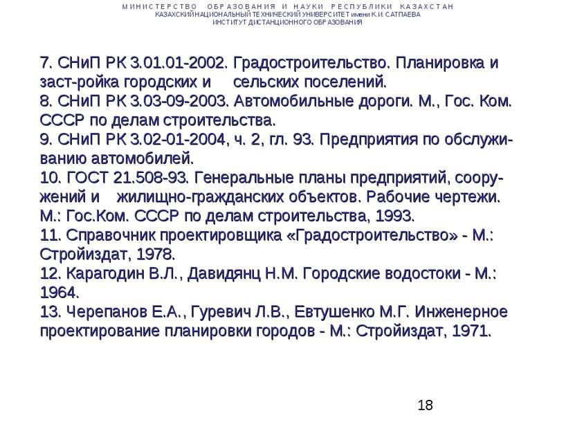 7. СНиП РК 3.01.01-2002. Градостроительство. Планировка и заст ройка городски...