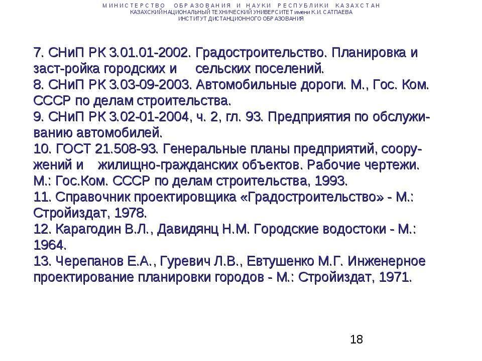 СНИП РК 3 05 09 2002 СКАЧАТЬ БЕСПЛАТНО