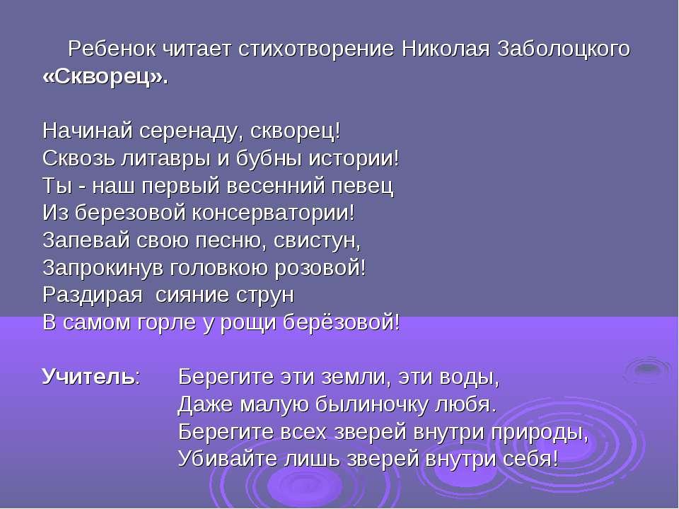 Ребенок читает стихотворение Николая Заболоцкого «Скворец». Начинай серенаду,...