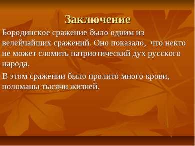 Заключение Бородинское сражение было одним из велейчайших сражений. Оно показ...