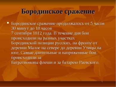 Бородинское сражение Бородинское сражение продолжалось от 5 часов 30 минут до...