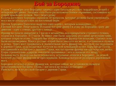 Бой за Бородино Утром 7 сентября село Бородино занимал один батальон русских ...