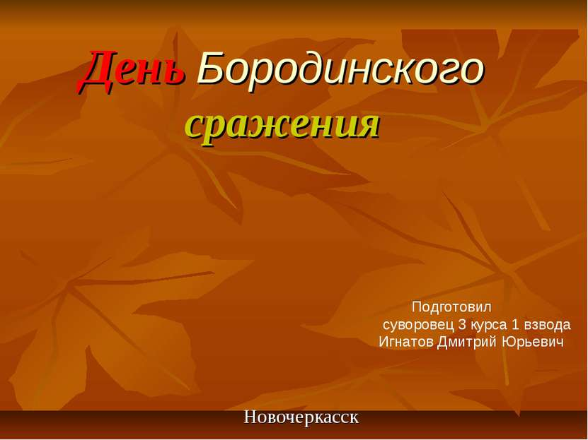 День Бородинского сражения Новочеркасск Подготовил суворовец 3 курса 1 взвода...