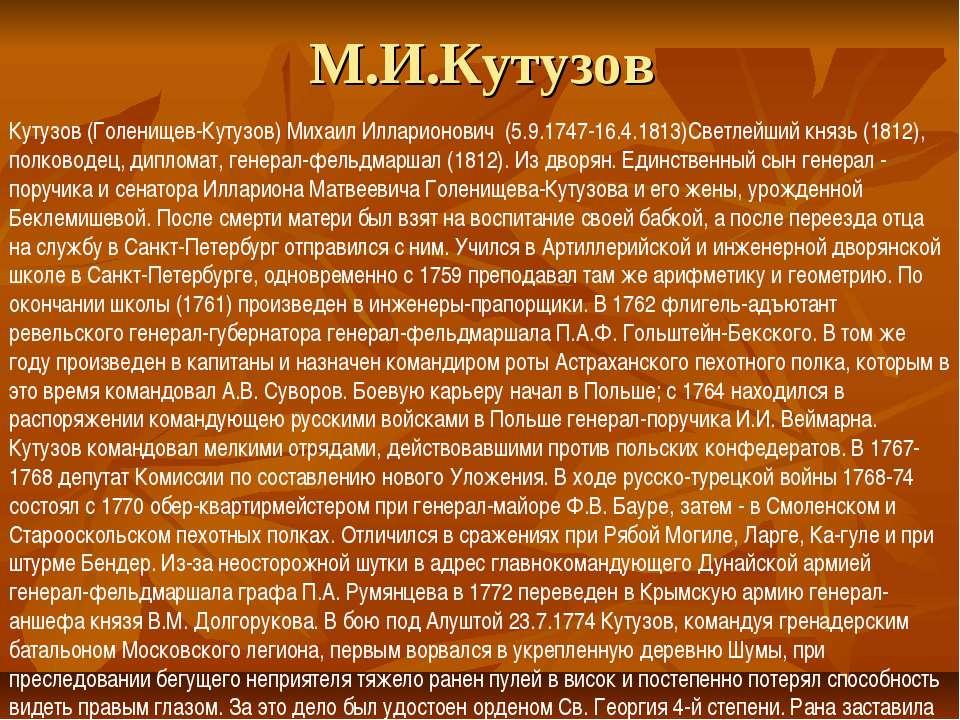 М.И.Кутузов Кутузов (Голенищев-Кутузов) Михаил Илларионович (5.9.1747-16.4.18...