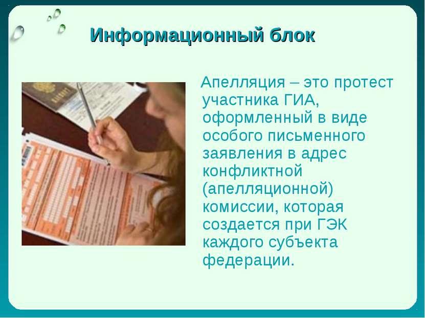 Информационный блок Апелляция – это протест участника ГИА, оформленный в виде...