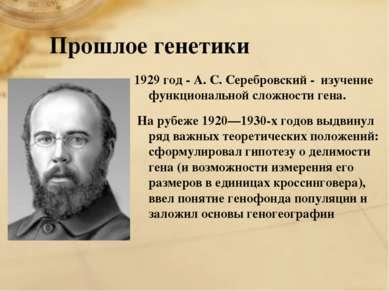 Прошлое генетики 1929 год - А. С. Серебровский - изучение функциональной слож...