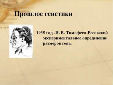 Прошлое генетики 1935 год -Н. В. Тимофеев-Ресовский экспериментальное определ...