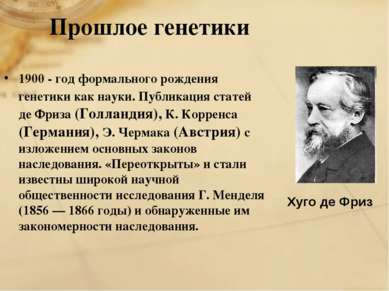 Прошлое генетики 1900 - год формального рождения генетики как науки. Публикац...