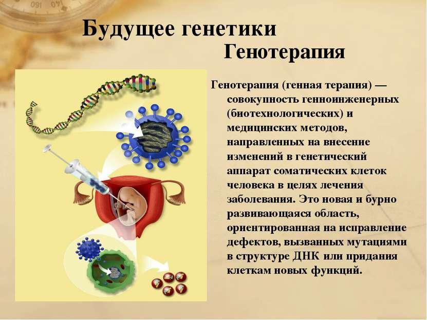 Будущее генетики Генотерапия Генотерапия (генная терапия) — совокупность генн...