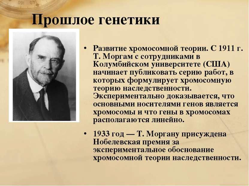 Прошлое генетики Развитие хромосомной теории. С 1911 г. Т. Моргам с сотрудник...