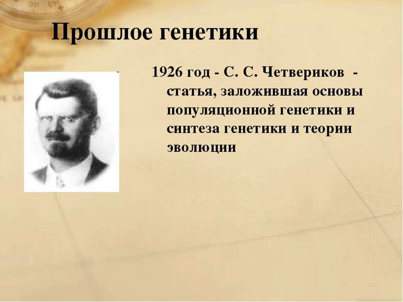 Прошлое генетики 1926 год - С. С. Четвериков - статья, заложившая основы попу...