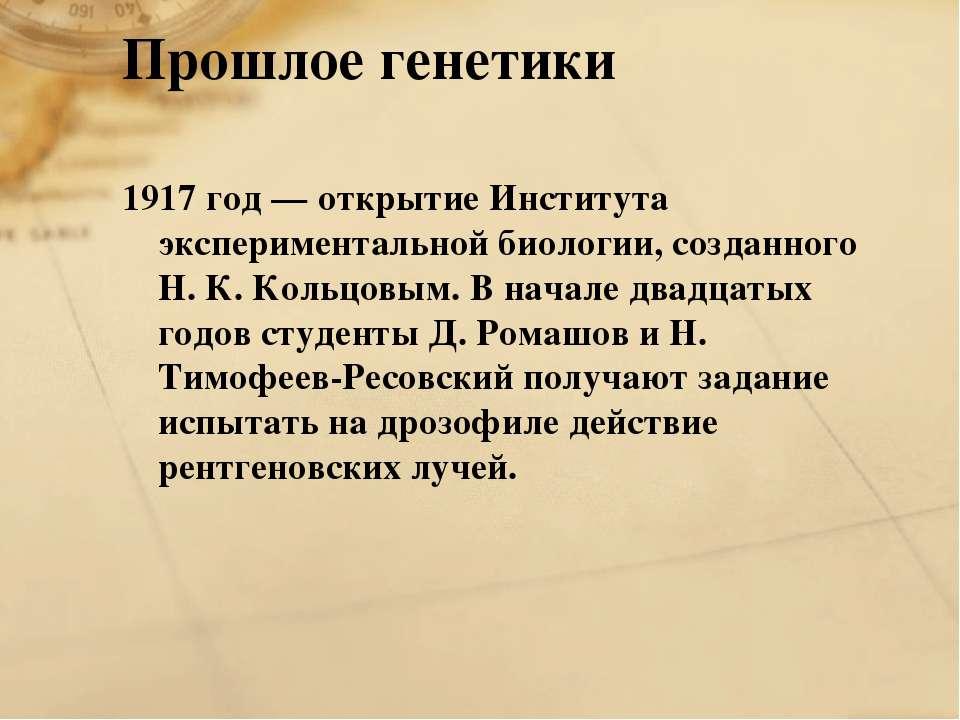 Прошлое генетики 1917 год — открытие Института экспериментальной биологии, со...