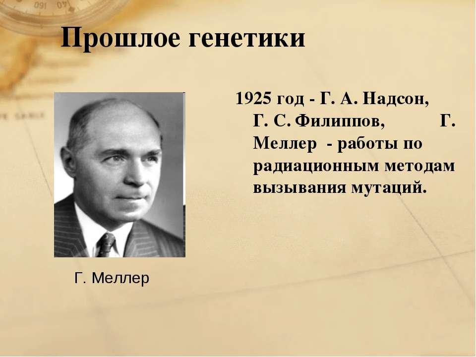 Прошлое генетики 1925 год - Г. А. Надсон, Г. С. Филиппов, Г. Меллер - работы ...