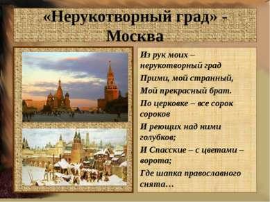 «Нерукотворный град» - Москва Из рук моих – нерукотворный град Прими, мой стр...