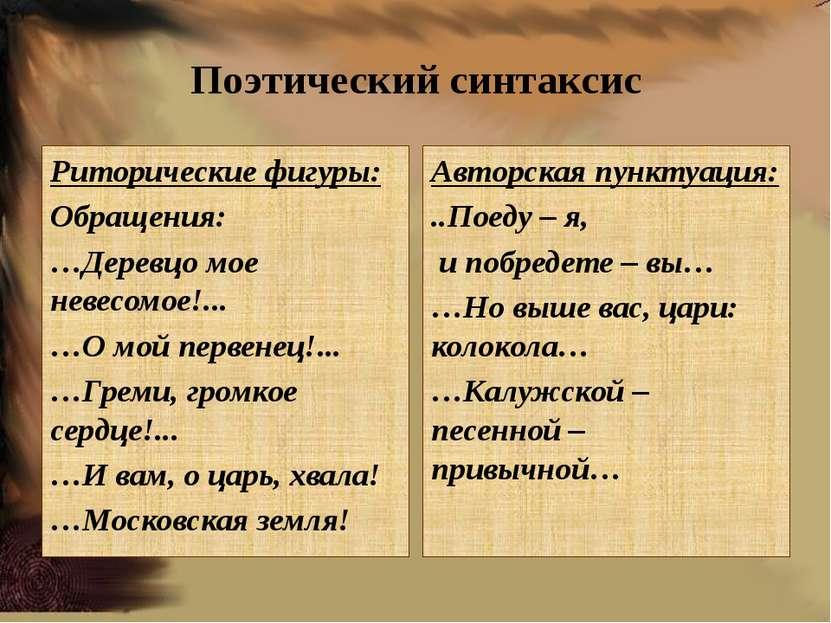 Поэтический синтаксис Риторические фигуры: Обращения: …Деревцо мое невесомое!...
