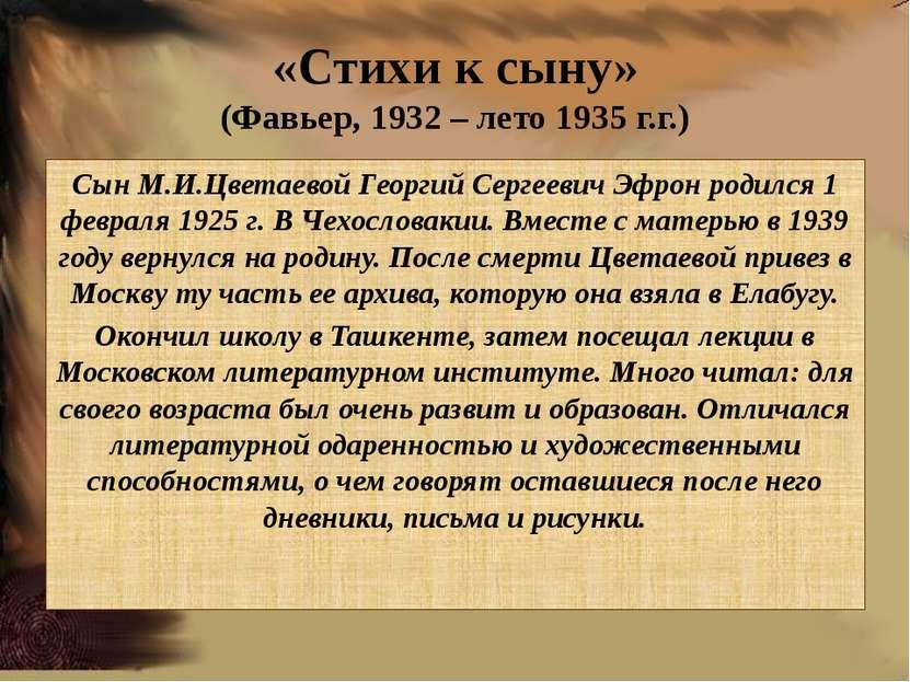 «Стихи к сыну» (Фавьер, 1932 – лето 1935 г.г.) Сын М.И.Цветаевой Георгий Серг...