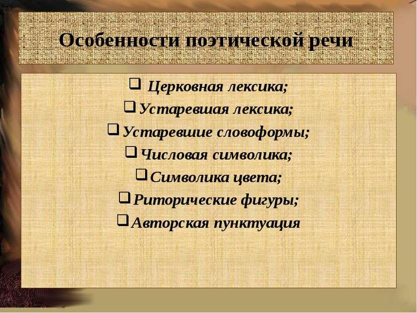 Церковная лексика; Устаревшая лексика; Устаревшие словоформы; Числовая символ...