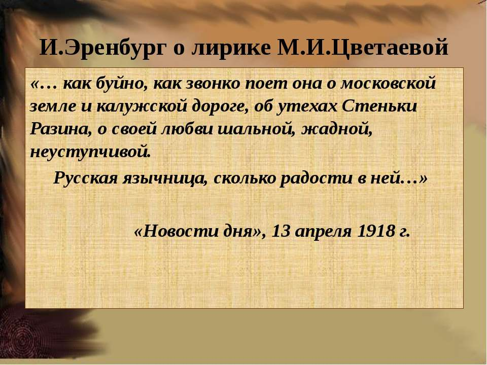 И.Эренбург о лирике М.И.Цветаевой «… как буйно, как звонко поет она о московс...