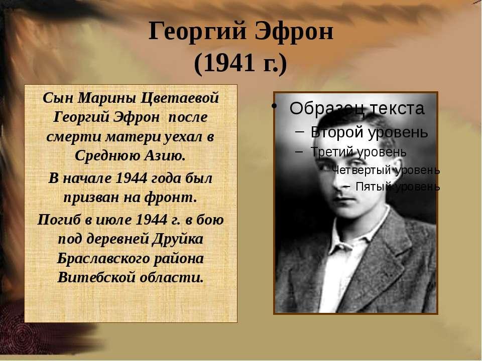 Георгий Эфрон (1941 г.) Сын Марины Цветаевой Георгий Эфрон после смерти матер...