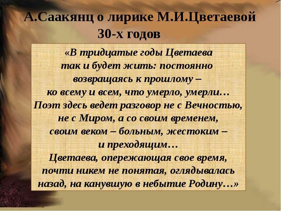 «В тридцатые годы Цветаева так и будет жить: постоянно возвращаясь к прошлому...