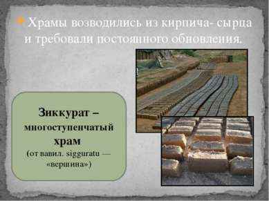 Храмы возводились из кирпича- сырца и требовали постоянного обновления. Зикку...