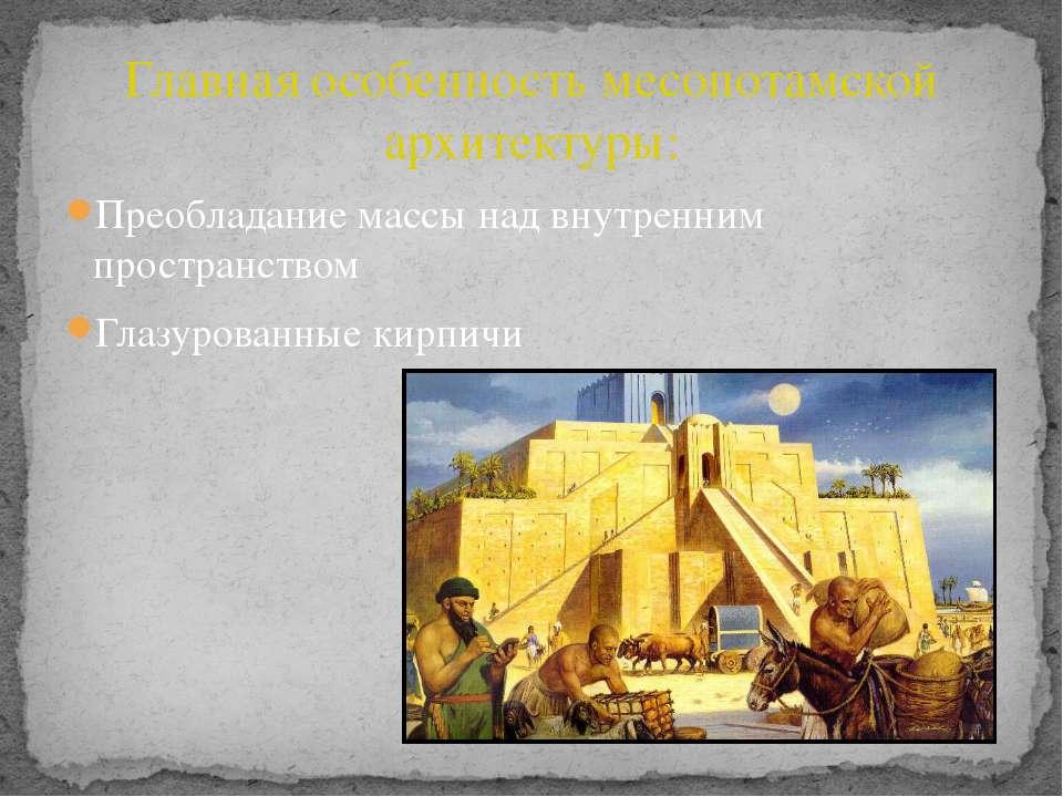 Главная особенность месопотамской архитектуры: Преобладание массы над внутрен...