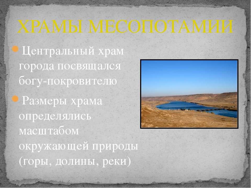 Центральный храм города посвящался богу-покровителю Размеры храма определялис...