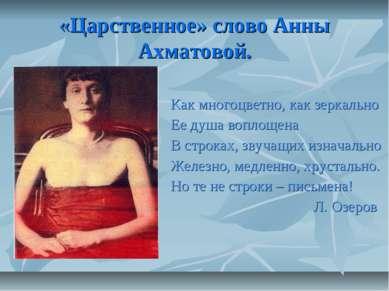 «Царственное» слово Анны Ахматовой. Как многоцветно, как зеркально Ее душа во...