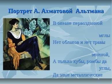 Портрет А. Ахматовой Альтмана В океане первозданной мглы Нет облаков и нет тр...