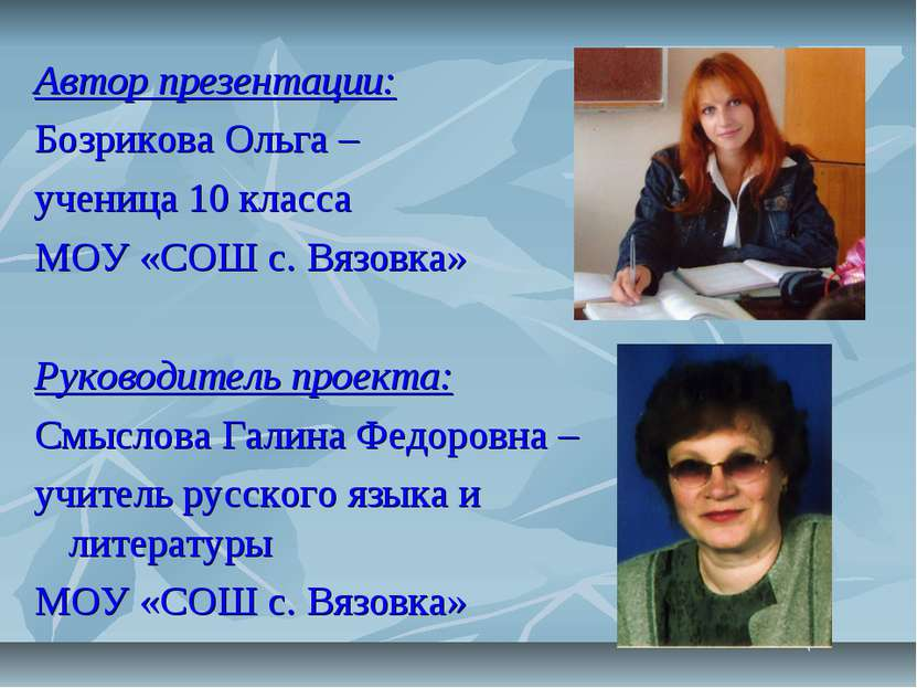 Автор презентации: Бозрикова Ольга – ученица 10 класса МОУ «СОШ с. Вязовка» Р...