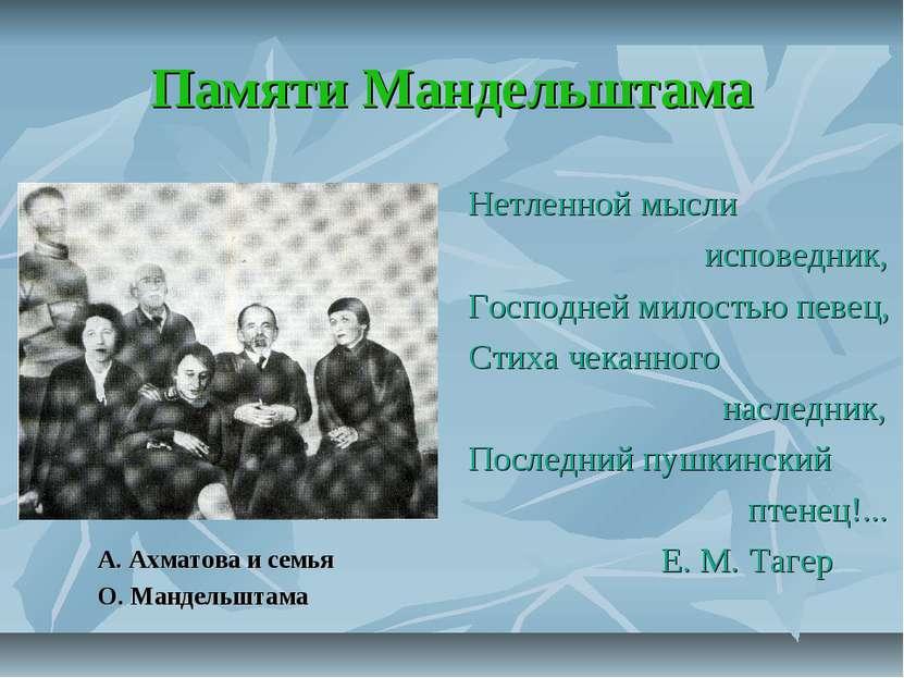 Памяти Мандельштама А. Ахматова и семья О. Мандельштама Нетленной мысли испов...