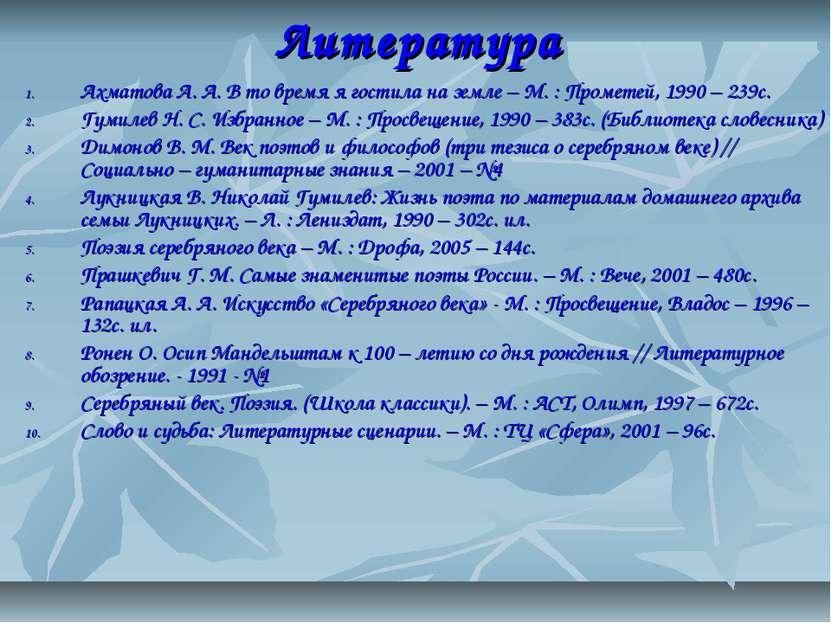 Литература Ахматова А. А. В то время я гостила на земле – М. : Прометей, 1990...