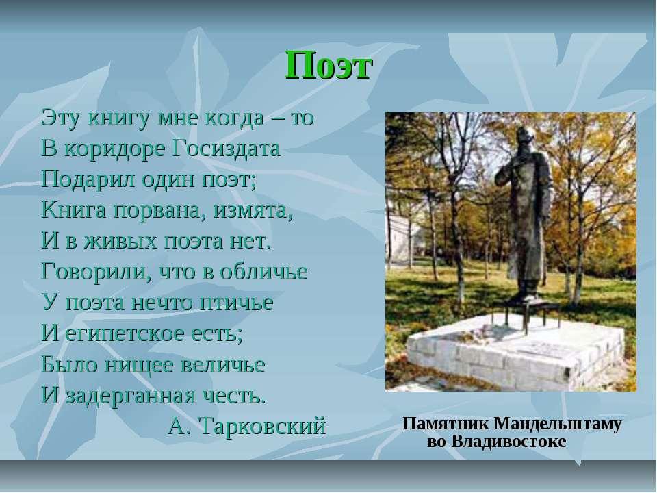 Поэт Эту книгу мне когда – то В коридоре Госиздата Подарил один поэт; Книга п...