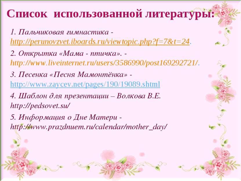 Список использованной литературы: 1. Пальчиковая гимнастика - http://perunovz...