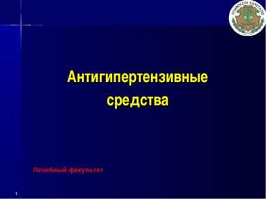 Антигипертензивные средства Лечебный факультет
