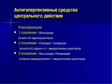 Антигипертензивные средства центрального действия Классификация: 1 поколение ...