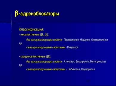 -адреноблокаторы Классификация: - неселективные ( 1, 2): без вазодилатирующих...