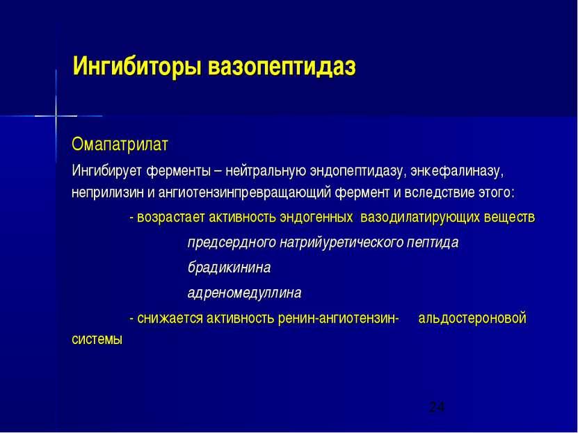 Ингибиторы вазопептидаз Омапатрилат Ингибирует ферменты – нейтральную эндопеп...