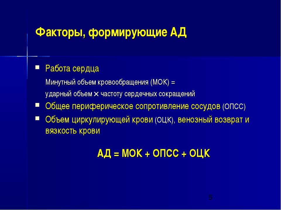 Факторы, формирующие АД Работа сердца Минутный объем кровообращения (МОК) = у...