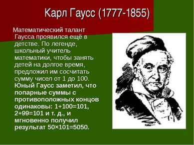 Карл Гаусс (1777-1855) Математический талант Гаусса проявился ещё в детстве. ...