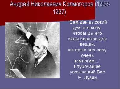 """Андрей Николаевич Колмогоров (1903-1937) """"Вам дан высокий дух, и я хочу, чтоб..."""