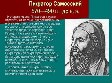 Пифагор Самосский 570—490 гг. до н. э. Историю жизни Пифагора трудно отделить...